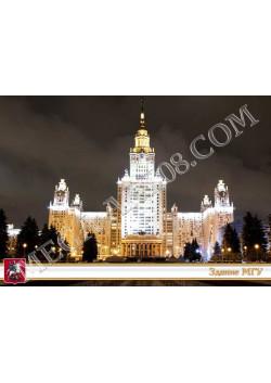Здание МГУ КР-5