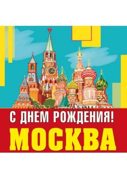 Наклейка на День города Москвы НК-5