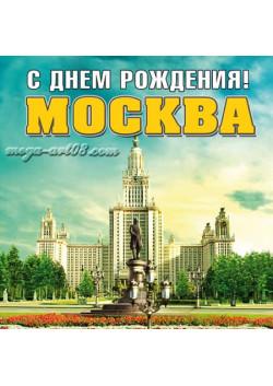 Наклейка на День города Москвы НК-1