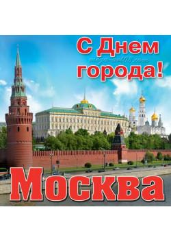 Наклейка на День города Москвы НК-10