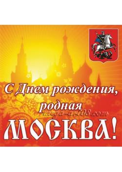 Наклейка на День города Москвы НК-6