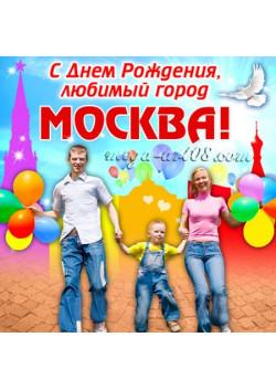 Наклейка на День города Москвы НК-11