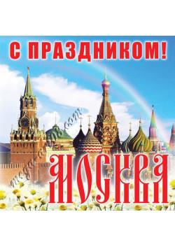 Наклейка на День города Москвы НК-7