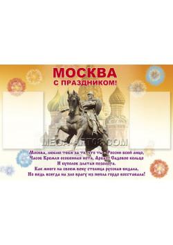 Стенгазета на День города Москвы СГ-1