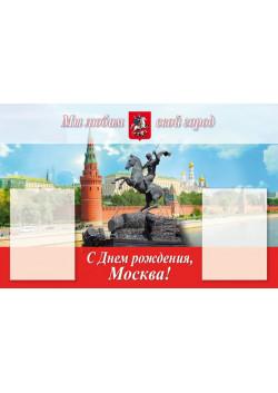 Стенгазета на День города Москвы СГ-2
