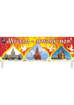 Транспарант на День города Москвы ТП-5