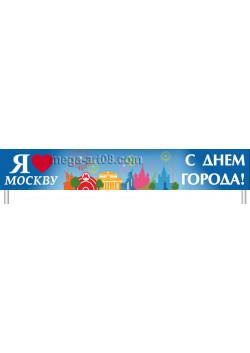 Транспарант на День города Москвы ТП-6