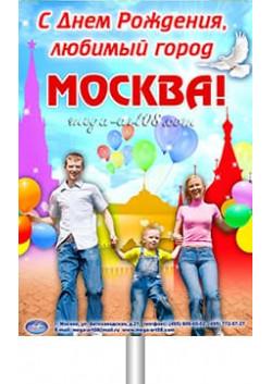 Транспарант на День города Москвы ТП-2