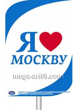 Транспарант на День города Москвы ТП-3