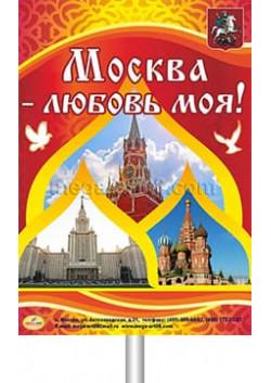 Транспарант на День города Москвы ТП-4