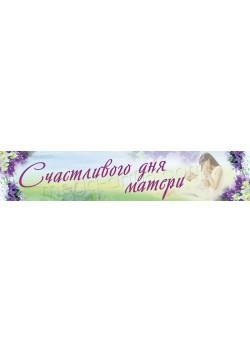 Баннер горизонтальный на День матери БГ-3