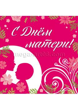 Наклейка на День матери НК-8