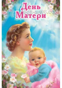 Плакат на День матери ПЛ-1
