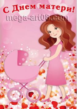 Плакат на День матери ПЛ-2