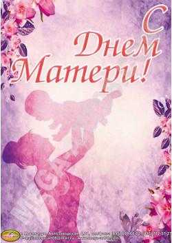 Плакат на День матери ПЛ-3