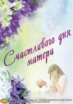 Плакат на День матери ПЛ-5