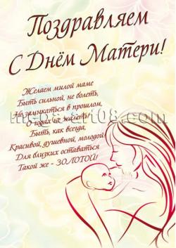 Плакат на День матери ПЛ-6