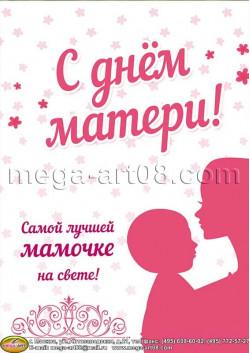 Плакат на День матери ПЛ-7