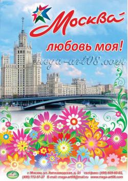 Плакат с днем города Москвы ПЛ-6