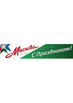 Баннер на день города Москвы БГ-6