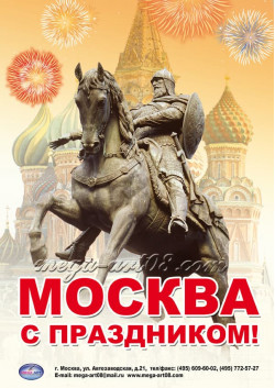 Плакат на день города Москвы ПЛ-4