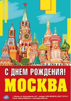 Плакат ко дню города Москвы ПЛ-3