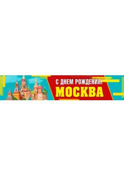Баннер на день города Москвы БГ-2