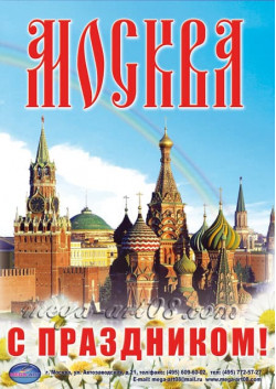 Плакат ко дню города Москвы ПЛ-8