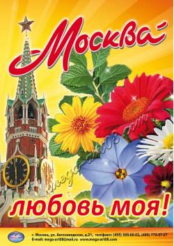 Плакат ко дню города Москвы ПЛ-2