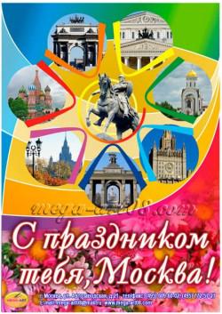 Плакат с днем города Москвы ПЛ-9