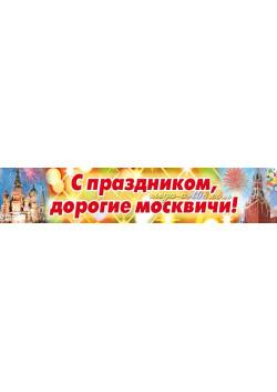 Баннер на день города Москвы БГ-11