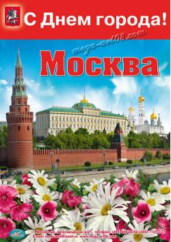 Плакат ко дню города Москвы ПЛ-10