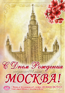 Плакат ко дню города Москвы ПЛ-11