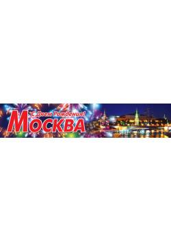 Баннер на день города Москвы БГ-15