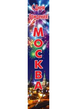 Баннер ко дню города Москва БВ-111