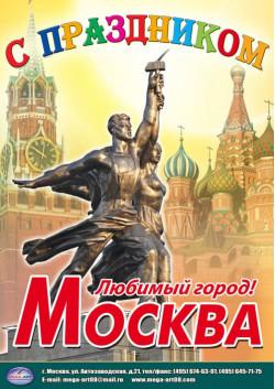 Плакат ко дню города Москвы ПЛ-16