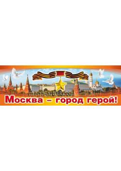 Билборд на день города Москвы БГ-17