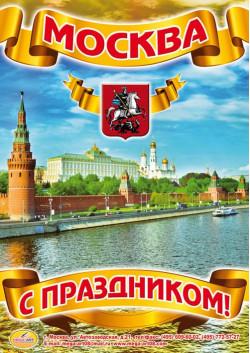 Плакат ко дню города Москвы ПЛ-17