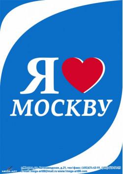 Плакат ко дню города Москвы ПЛ-1