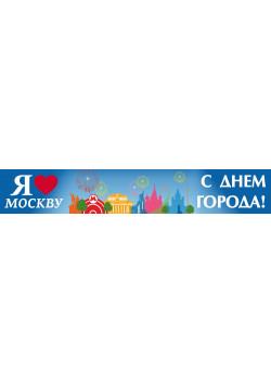Баннер ко дню города Москвы БГ - 33