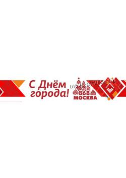 Баннер ко дню города Москвы БГ-136 в концепции оформления 2015 г.