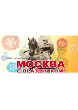 Билборд c днем города Москвы БГ-24