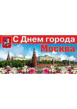 Билборд к дню города Москвы БГ-25