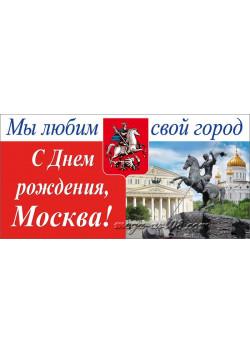 Билборд с днем города Москвы БГ-27