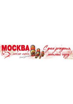 Баннер с днем города Москвы БГ-35