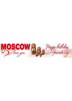 Баннер с днем города Москвы БГ-36