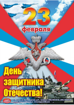 плакат на 23 февраля, День защитника Отечества ПЛ-11