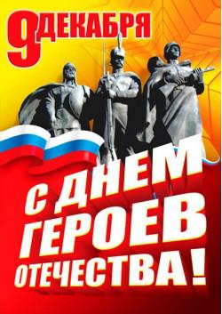 Плакат к к 9 декабря. День Героев Отечества ПЛ-7