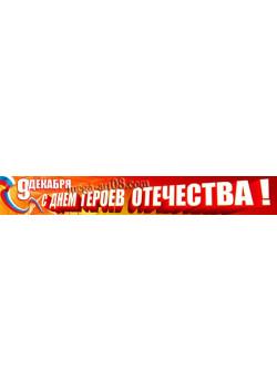 Баннер на День Героев Отечества 9 декабря БГ-3