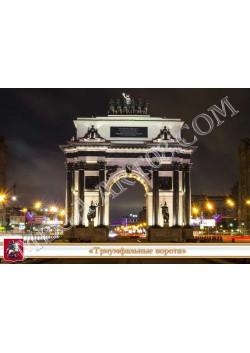 Триумфальные ворота КР-9